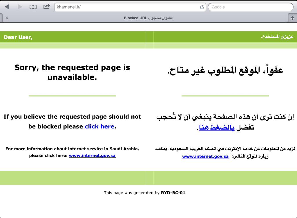 Saudi Arabia Blocked Ali Khamenei Official Website