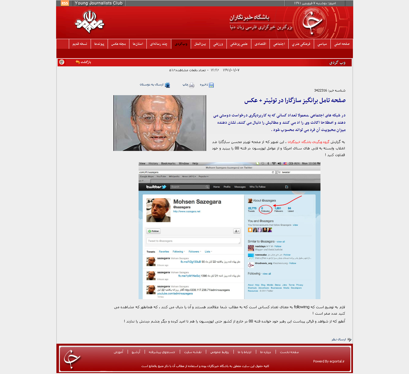 Iranian Official News Agency Lying About Mohsen Sazegara's Twitter Account