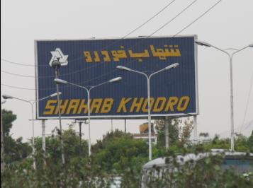 Shahab Khodro Fired More Than 650 Workers