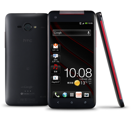 The HTC Butterfly Returns