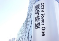 """Apple Denies CCTV Claims That """"Frequent Locations"""" Is A Security and Privacy Risk"""